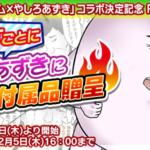 『やしろあずき』×『トーラムオンライン』第2回コラボイベント開催決定!