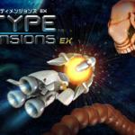 シューティングゲームの金字塔「R-Type Dimensions EX」が iOS向けに配信開始!
