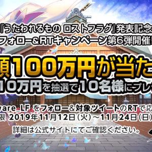 うたわれるもの ロストフラグ、総額100万円のキャンペーンを開始!
