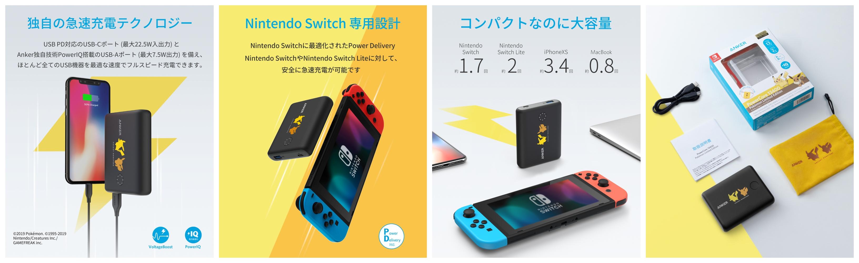 Anker PowerCore 13400 Pokémon Limited Edition ピカチュウ&イーブイモデル|PD対応大容量モバイルバッテリ―