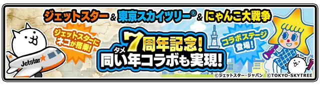 7周年同い年(タメ)コラボ!「ジェットスター」&「東京スカイツリー®」&『にゃんこ大戦争』コラボ開催!