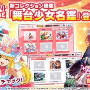 スタリラ、コレクション機能「舞台少女名鑑」をリリース!★4「マッチ売りの少女 鶴姫やちよ」が新登場!