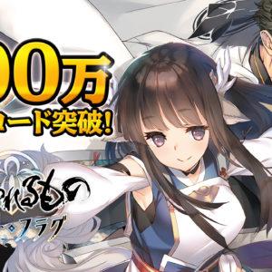 『うたわれるもの ロストフラグ』が200万ダウンロード突破!初イベント「剣奴の灯火」開始&新キャラ「エムシリ」登場!