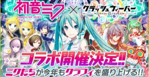 クラッシュフィーバー『初音ミク』コラボ第5弾の開催が決定!