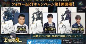 アソビモ新作MMORPG『ETERNAL(エターナル)』にてメインキャラを公開!、キャストを務める悠木碧、石川界人らなど声優のサイン入り色紙が当たるキャンペーンも開催