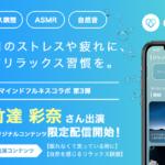 リラクゼーションアプリ「cocorus」、竹達彩奈さんがナレーションのマインドフルネス瞑想コンテンツを配信