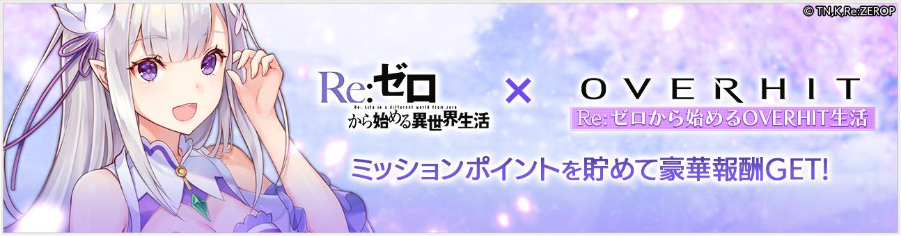 ミッションイベント「Re:ゼロから始めるOVERHIT 生活」開始