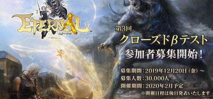 アソビモ、大型MMORPGの「ETERNAL(エターナル)」第3回クローズドβテスト開催決定!「軍団」や「取引所」、「戦場」など新機能を追加