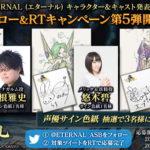 アソビモ、新作MMORPG「ETERNAL」にて悠木碧らCV担当声優のサイン色紙が当たるTwitterキャンペーンを開催