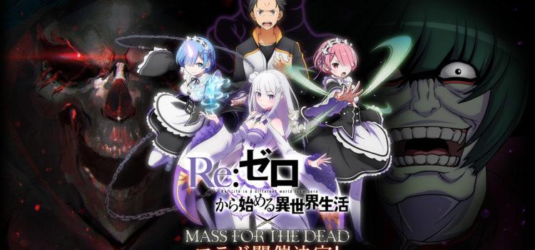 『オーバーロード』原作のスマホゲーム「MASS FOR THE DEAD」と『Re:ゼロ』コラボの開催決定!