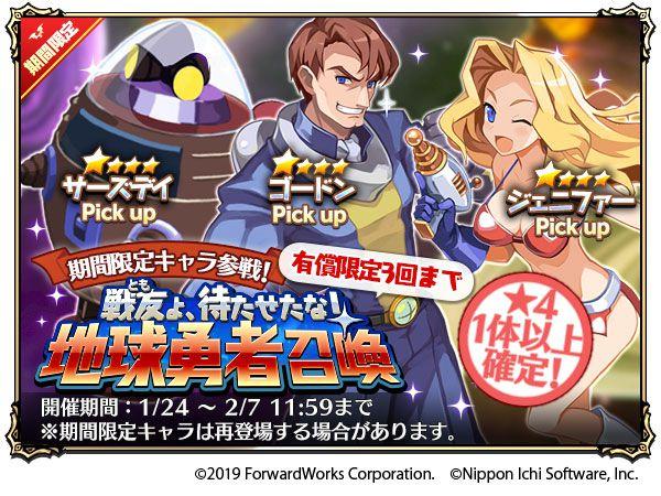 有償限定召喚では★4キャラクターが1体以上確定で手に入る!