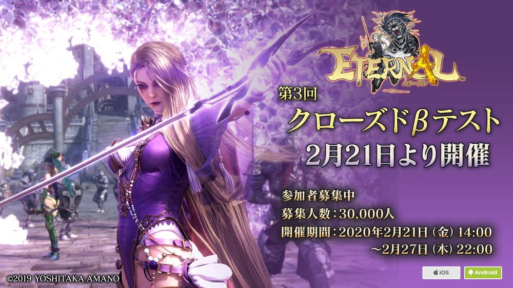 アソビモ、新作MMORPG『ETERNAL(エターナル)』の第3回クローズドβテストを2月21日より開催!その他、新コンテンツも紹介