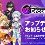 「D4DJ Groovy Mix D4U Edition」楽曲追加や機能改善などのアップデートを実施