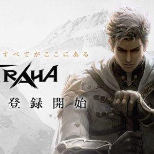 ネクソン、 スマートフォン向け新作MMORPG『TRAHA(トラハ)』の事前登録を開始 プレミアムβテストの参加者も募集開始