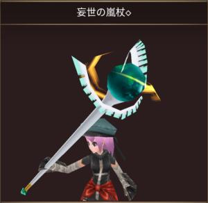 ▲新武器「妄世の嵐杖(杖)」