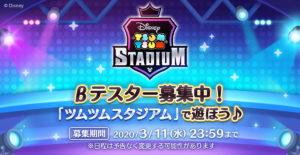 リアルタイム対戦パズルゲーム「ツムツムスタジアム」が本日よりCBT参加者を募集開始