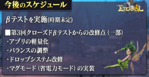 アソビモ、新作MMORPG「ETERNAL」で行われていたβテストの実施を発表 改修点や、新マップ・新ダンジョンも公開