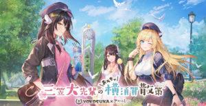 アズールレーン ×  横須賀コラボイベントはオンラインにて開催『三笠大先輩のおうちで横須賀散策』