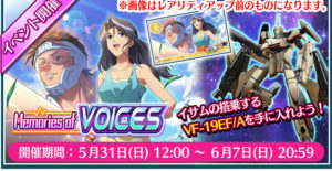 歌マクロスに『マクロスプラス』の楽曲「VOICES」が登場︕5月31日からはイベント「Memories of VOICES」を開催
