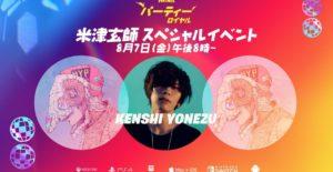 人気アーティスト「米津玄師」さんがフォートナイトに登場!パーティーロイヤルモードを会場にし、メイン・ステージの大型スクリーンに出演