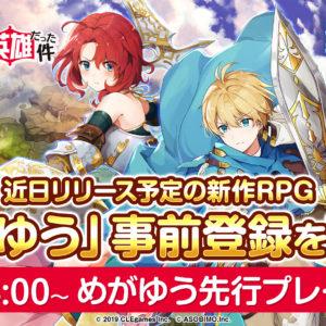 アソビモ、近日リリース予定の新作RPG『アヴァベル ~女神に召喚されたら英雄だった件~』の先行プレイ生放送を7月6日に実施