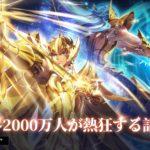 「聖闘士星矢 ライジングコスモ」がクローズドβ版テスターの募集を開始 参加プレイヤーにはアバターフレームがプレゼント