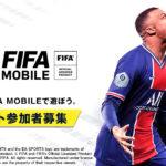 ネクソン、新作サッカーゲーム 「E A SPORTS™ FIFA MOBILE」が本日8月7日よりクローズドβテストの応募受付を開始