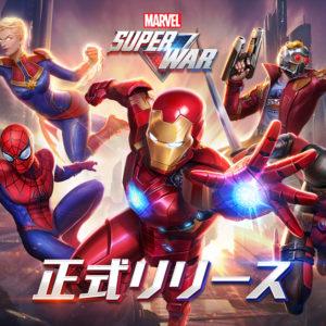 Netease Games、「マーベル スーパーウォー」の配信を開始!マーベル初の5v5対戦で50以上のキャラクターが登場