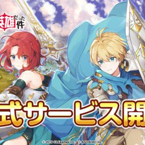 アソビモ、新作アクション RPG『アヴァベル ~女神に召喚されたら英雄だった件~』のサービス開始