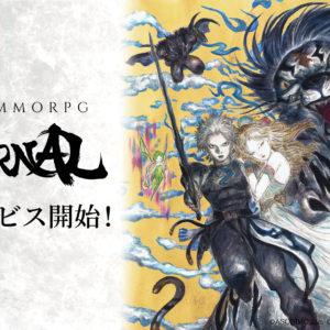 アソビモ、新作MMORPG「ETERNAL」の不具合や緊急メンテナンスの補填としてホワイトストーン・強力なアイテムを全員配布
