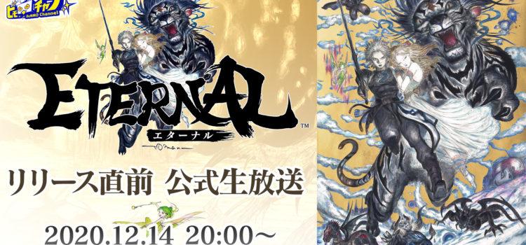 アソビモ、新作MMPRPG「ETERNAL」リリース直前生放送 を12月14日に配信