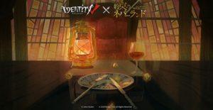 「Identity V 第五人格」が「約束のネバーランド」を発表!全世界に向けてコラボPVも公開