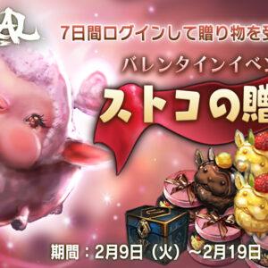 アソビモ、MMORPG「ETERNAL」にてバレンタインイベント「ストコの贈り物」を開催。最高レアのアークロアを手に入れよう