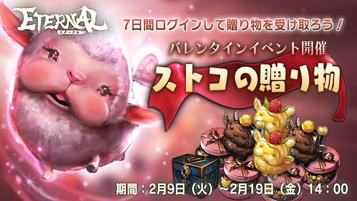 MMORPG「ETERNAL」にてバレンタインイベント「ストコの贈り物」