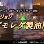 アソビモ、ETERNAL(エターナル)にて新ダンジョン「ダモレダ製油所」登場を記念したランキングイベントを開催!
