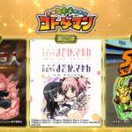 コトダマン、アニメ「進撃の巨人」・「魔法少女まどか☆マギカ」・「SHAMAN KING」との 3 連続コラボを発表
