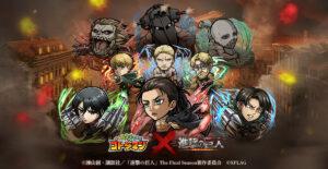 「コトダマン × 進撃の巨人」の第2弾コラボが4月16日(金)より開催!前日の公式YouTubeチャンネルで本コラボの全貌を公開