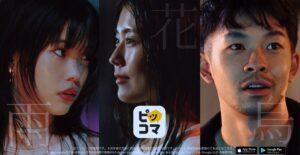 ピッコマ新CMにて有村架純、アイナ・ジ・エンド、仲野太賀ら豪華キャストが 出演。個性あふれるCMに