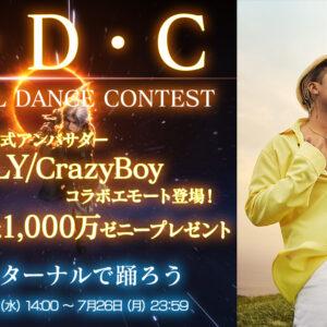 アソビモ、ETERNALにてELLY/CrazyBoy(三代目 JSB) とのをコラボ記念してダンスコンテストをTwitterで開催!
