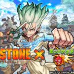モンスト、TVアニメ「Dr.STONE」と初コラボを8月2日より開催決定