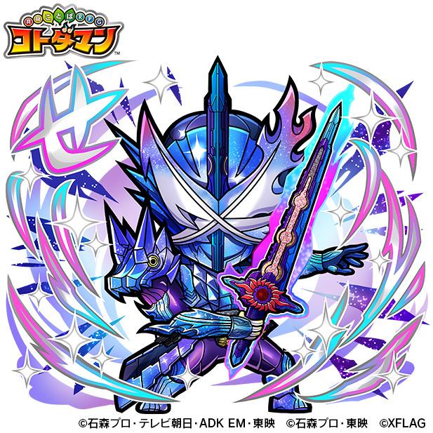天属性 ★6 仮面ライダークロスセイバー (進化後)