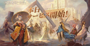 NetEase Games、『終末のアーカーシャ』の正式サービスをスタート!リリースを記念したイベントも開始