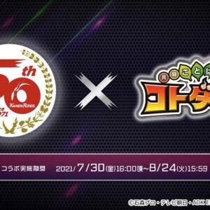 コトダマンが生誕50周年の仮面ライダーとのコラボ第3弾を 7月30日(金)より開催