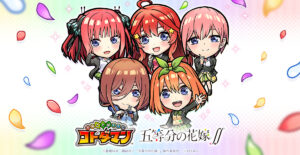 コトダマン、TV アニメ「五等分の花嫁∬」コラボを 7 月5 日より開催!五つ子の「キャラクターPV」やPV と連動したコラボ記念Twitter キャンペーンも