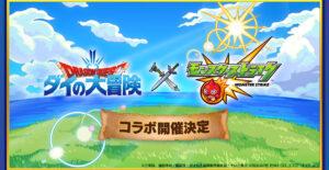 モンスト、アニメ「ドラゴンクエスト ダイの大冒険」と初コラボ!7月15日(木)12時より開催決定!