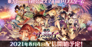 東方Project初となるスマホ向けリズムゲーム『東方ダンマクカグラ』が2021年8月4日に配信開始を予定
