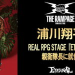 REAL RPG STAGE『ETERNAL』の親衛隊長に浦川翔平(THE RAMPAGE from EXILE TRIBE)が就任!一緒にゲームで遊べる軍団企画や公式生放送の配信も予定