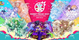 MONST FREAK 2021、10月3日(日)にオンラインで開催決定!