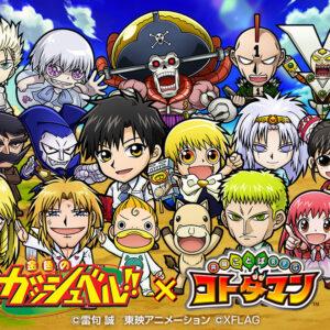 コトダマン、9月30日よりTVアニメ「金色のガッシュベル!!」コラボの開催決定!さらにコラボ描き下ろしイラストを使用したオリジナルグッズも