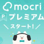 作業通話アプリ「mocri(もくり)」がmocriプレミアムの提供を開始